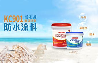 产品介绍|KC901氟碳环氧反渗漏防水涂料(双组分)
