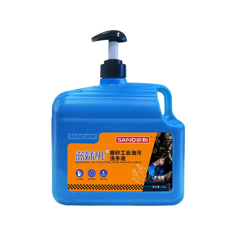 三和蓝妹纸磨砂工业油污洗手液