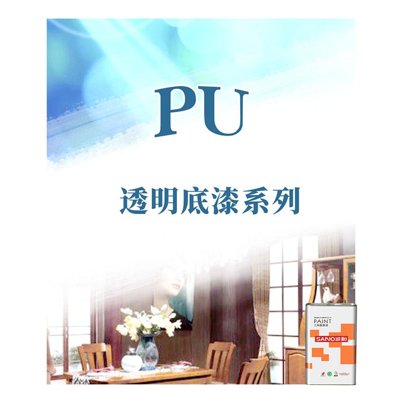 PU透明底漆系列