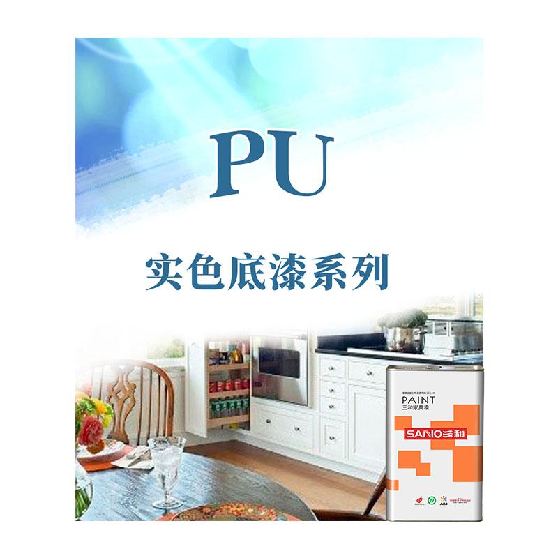 PU实色底漆系列