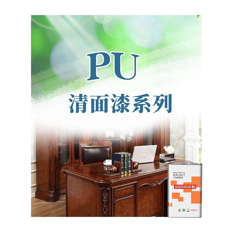 PU清面漆系列