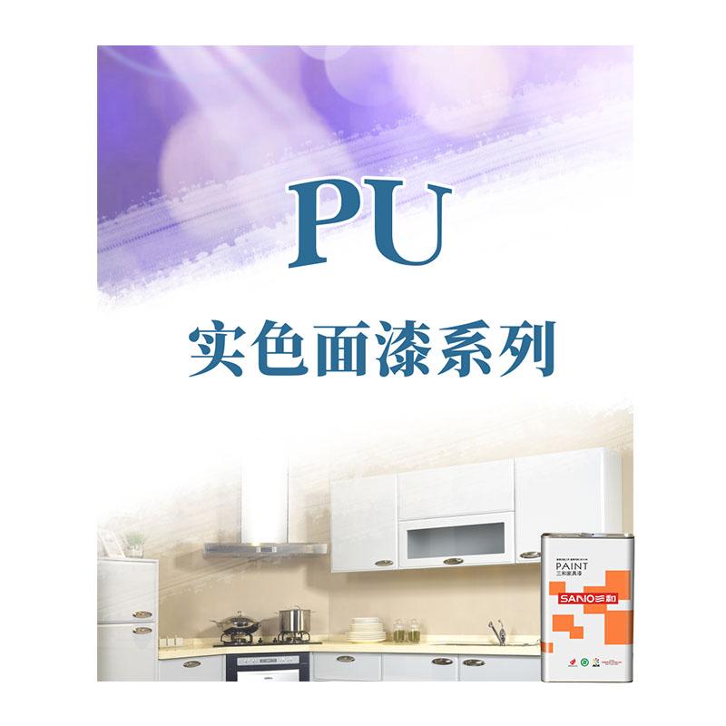 PU实色面漆系列