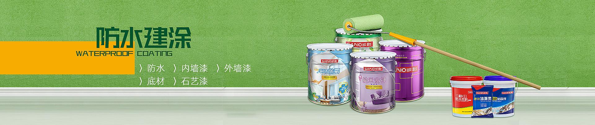 三和新品——K-11柔韧型蓝晶亭防水浆料