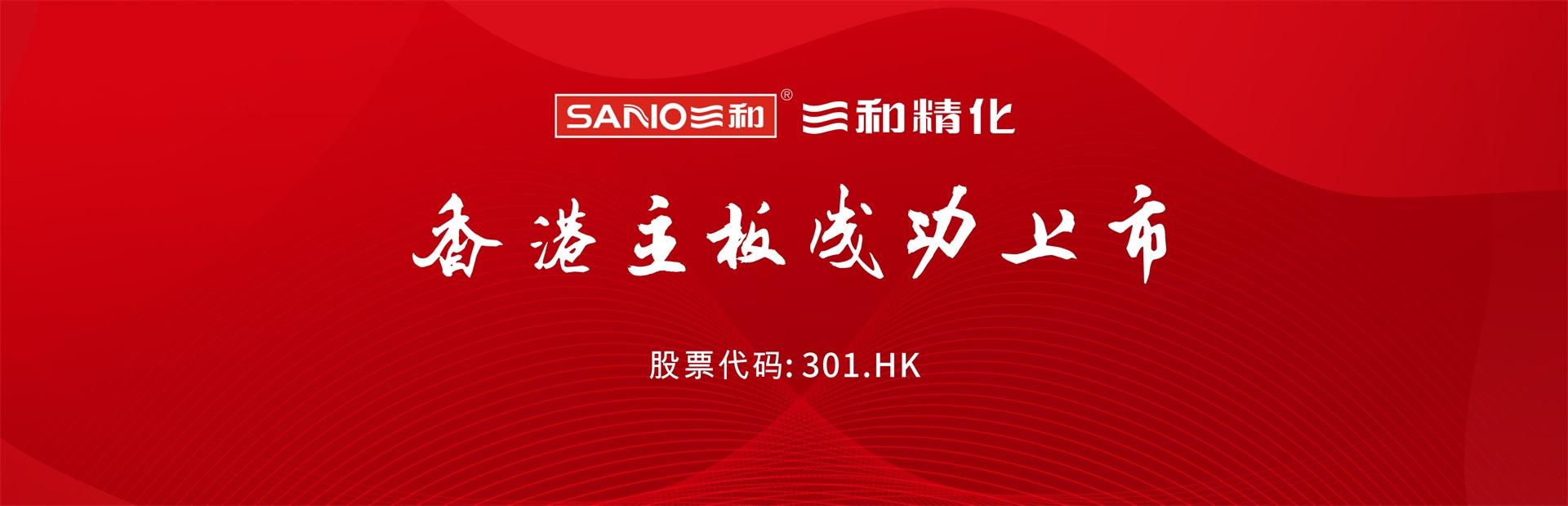 三和万博体育xman香港主板上市